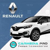 Renault CarMedia PRO