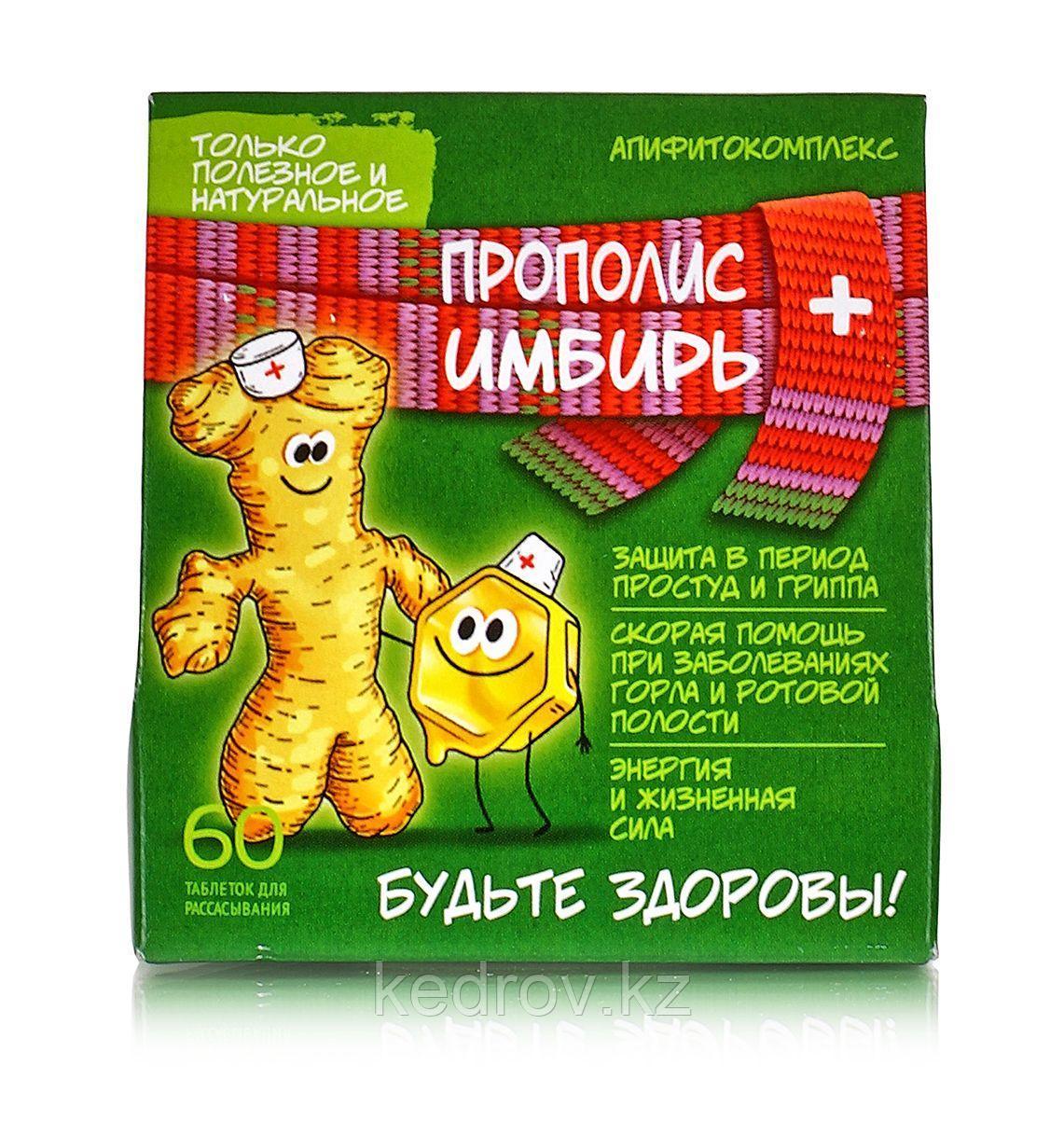 Прополис+Имбирь, 60шт. по 0,55г (при вирусных и простудных заболеваниях)