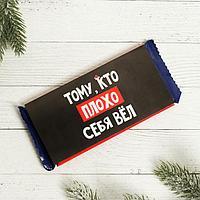Шоколад «Тому, кто плохо себя вел»