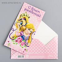 """Открытка-конверт для денег """"Для самой прелестной"""", Принцессы: Рапунцель"""