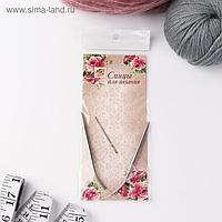 Спицы для вязания, круговые, с пластиковой леской, d = 4,5 мм, 10/40 см, с иглой