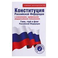 Конституция Российской Федерации с изменениями, одобренными общероссийским голосованием. Гимн, герб и флаг