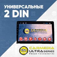 Универсальные 2DIN CARMEDIA ULTRA