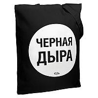 Холщовая сумка «Черная дыра», черная, фото 1