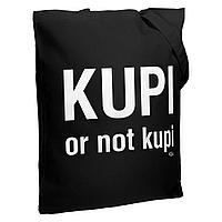 Холщовая сумка Kupi Or Not Kupi, черная, фото 1
