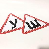 Наклейки с опознавательными знаками «У» и «Ш»