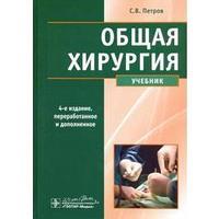 Общая хирургия (4-е изд. ). Петров С.