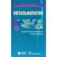 Офтальмология . Краткое изд. . Под ред. Аветисо