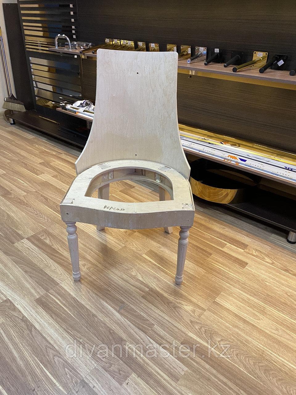 Каркас для мягкого стула - Versale 2