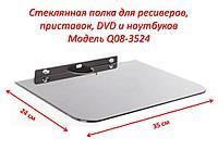 Стеклянная полка для ресиверов, приставок, DVD, ноутбуков, Модель Q08-3524