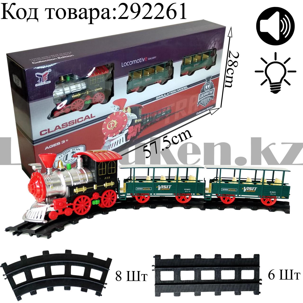 Игрушечный набор железная дорога и поезд со свето-звуковым сопровождением на 17 деталей Locomotive RailWay - фото 1