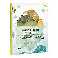 """Познавательная книга """"Почему пингвины не мёрзнут: как животные адаптируются к окружающей среде?"""", фото 1"""