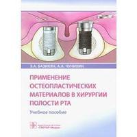 Применение остеопластических материалов в хирургии полости рта. Базикян Э., Чуни