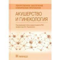 Лекарственное обеспечение клинических протоколов. Акушерство и гинекология (2-е и. под ред. Радзинс