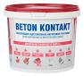 Bergauf  Beton Kontak Сцепляющая( адгезионная) акриловая грунтовка для наружних и внутренних работ 7кг