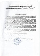 Благадарственое письмо Алтын Гасыр