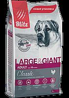 Blitz Adult Large&Giant, корм для собак крупных пород,уп.15 кг.