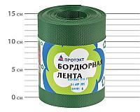 Лента бордюрная садовая. БЛ-15/10. Алматы и Астана (Нур-Султан). Высота 15 см, длина 10 м.