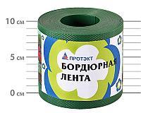 Лента бордюрная садовая. БЛ-10/10. Алматы и Астана (Нур-Султан). Высота 10 см, длина 10 м.