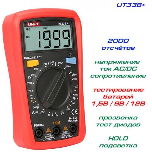 Мультиметр UNI-T UT33B+