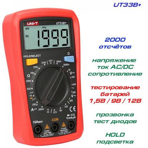 Мультиметр UNI-T UT33B+, фото 2