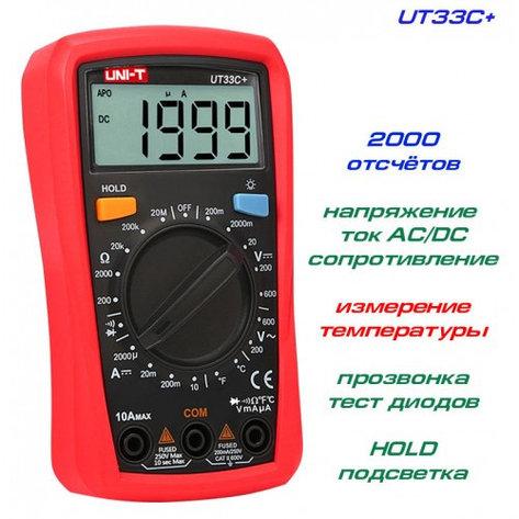 Мультиметр UNI-T UT33D+, фото 2