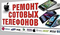 Круглосуточный ремонт сотовых телефонов в Алматы