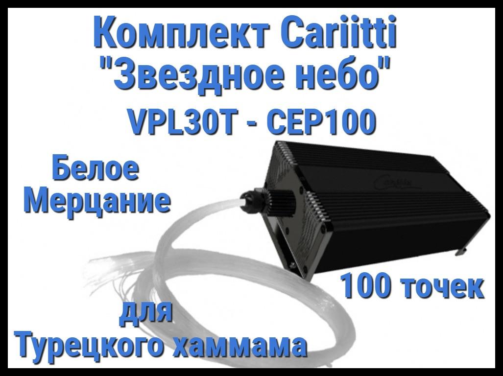 "Комплект Cariitti ""Звездное небо"" VPL30T-CEP100 для Хаммама (100 точек, мерцание)"