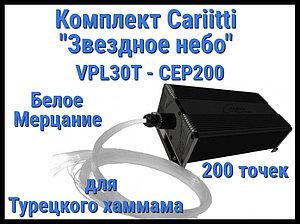 "Комплект Cariitti ""Звездное небо"" VPL30T-CEP200 для Хаммама (200 точек, мерцание)"