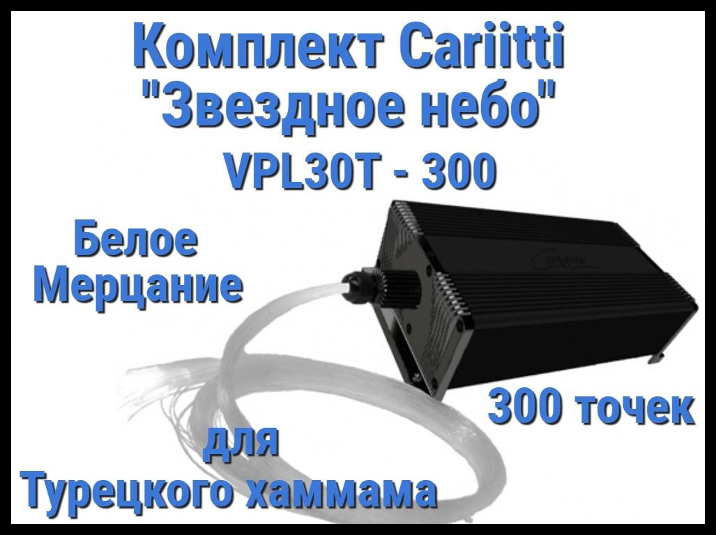 "Комплект Cariitti ""Звездное небо"" VPL30T-300 для Хаммама (300 точек, мерцание)"