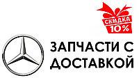 SWAG Подушка задней балки моста с рем. к-том (2 болта + 2 шайбы) MB W210 (95-03)