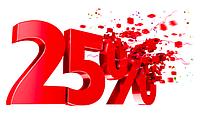 Получи скидку 25%