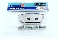 Ножи к ледобуру HELIOS 130(L) (полукруглые - мокрый лед)