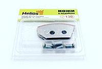 Ножи к ледобуру HELIOS 130(L) (полукруглые)