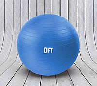 Гимнастический мяч 75 см синий, с насосом (FT-GBR-75BS)