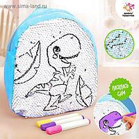 Набор для творчества «Раскрась рюкзачок. Дизайн студия» динозаврик
