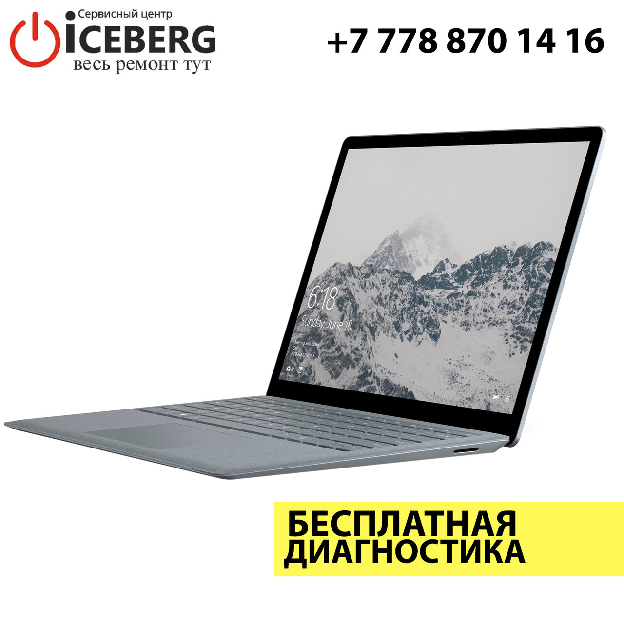 Ремонт ноутбуков Microsoft Surface