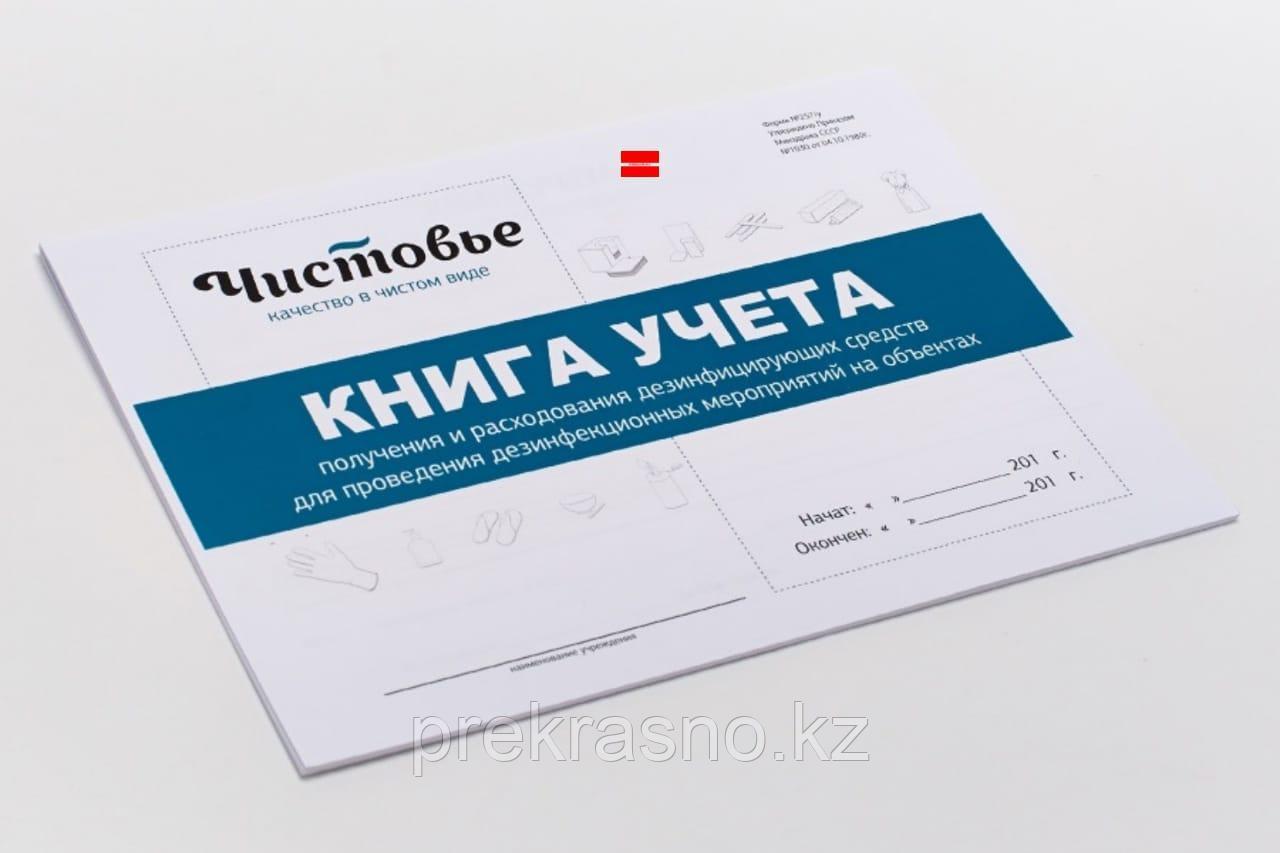 Журнал учета получения и расходования дез. средств
