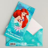 Открытка-конверт для денег 'Для самой обаятельной', Принцессы Русалочка, 16.5 х 8 см (комплект из 10 шт.)