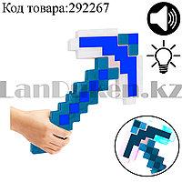Кирка из Майнкрафта (Minecraft) со звуковым и световым сопровождением синего цвета