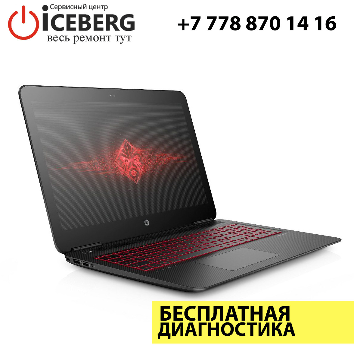 Ремонт ноутбуков и компьютеров HP Omen