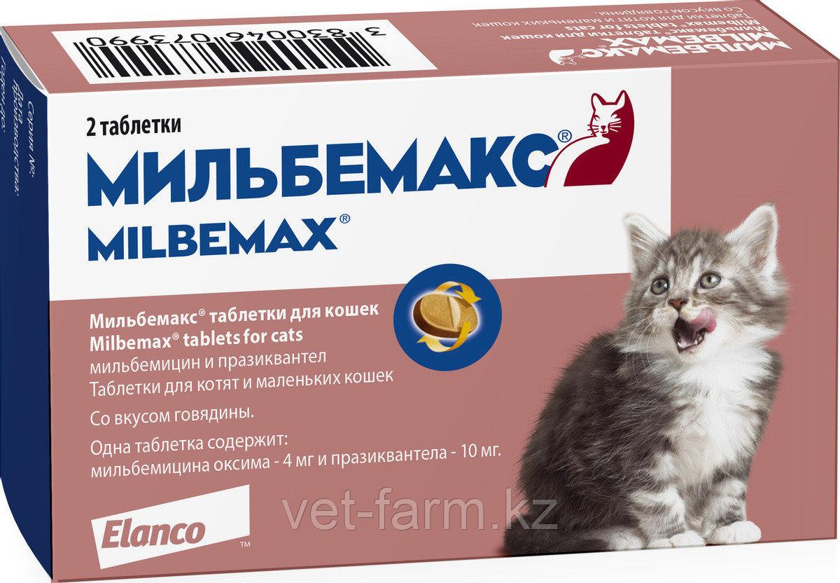 Мильбемакс для котят и маленьких кошек  2 таб