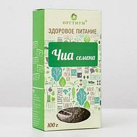 Чиа семена 100 гр