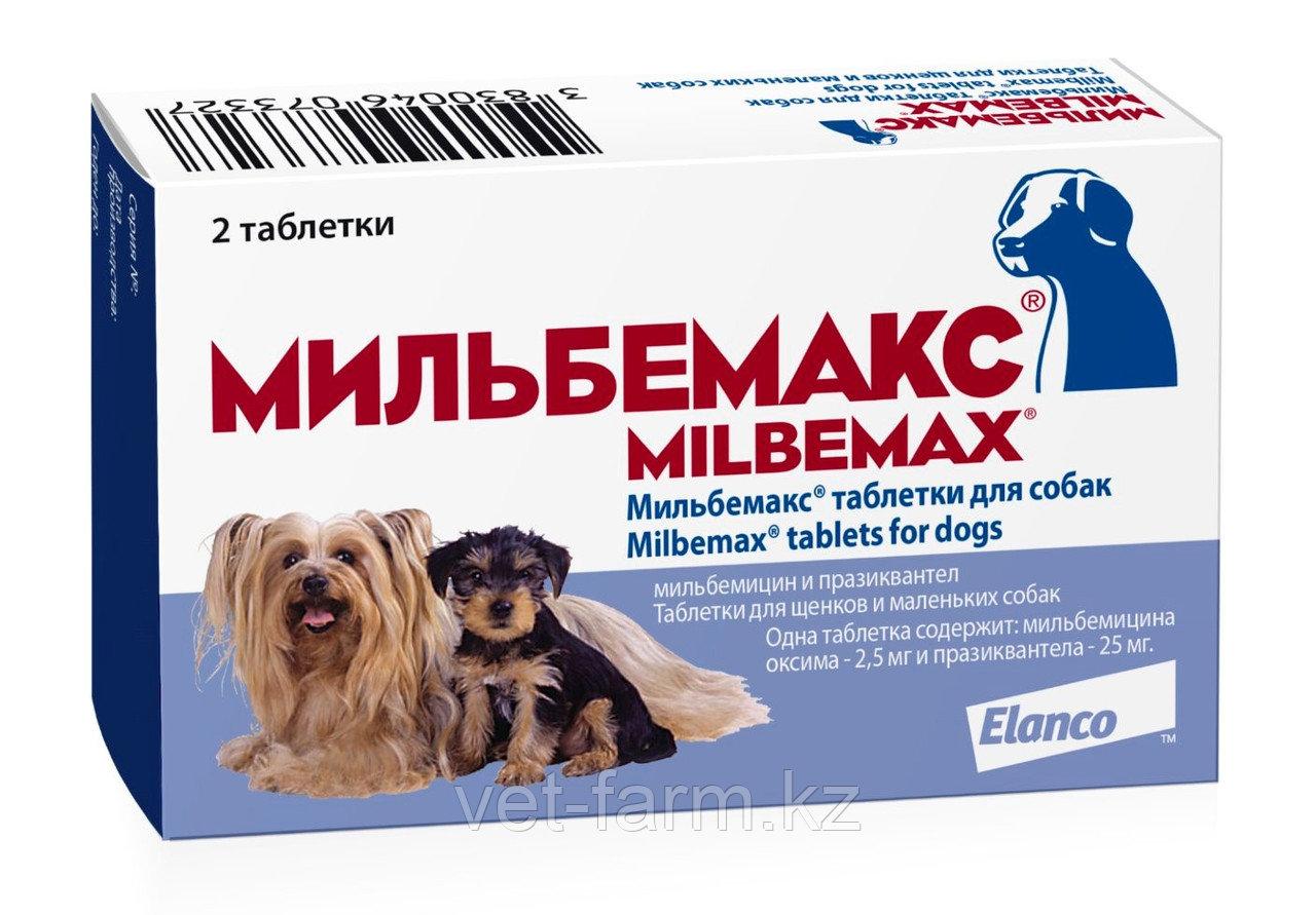 Мильбемакс для щенков и собак мелких пород