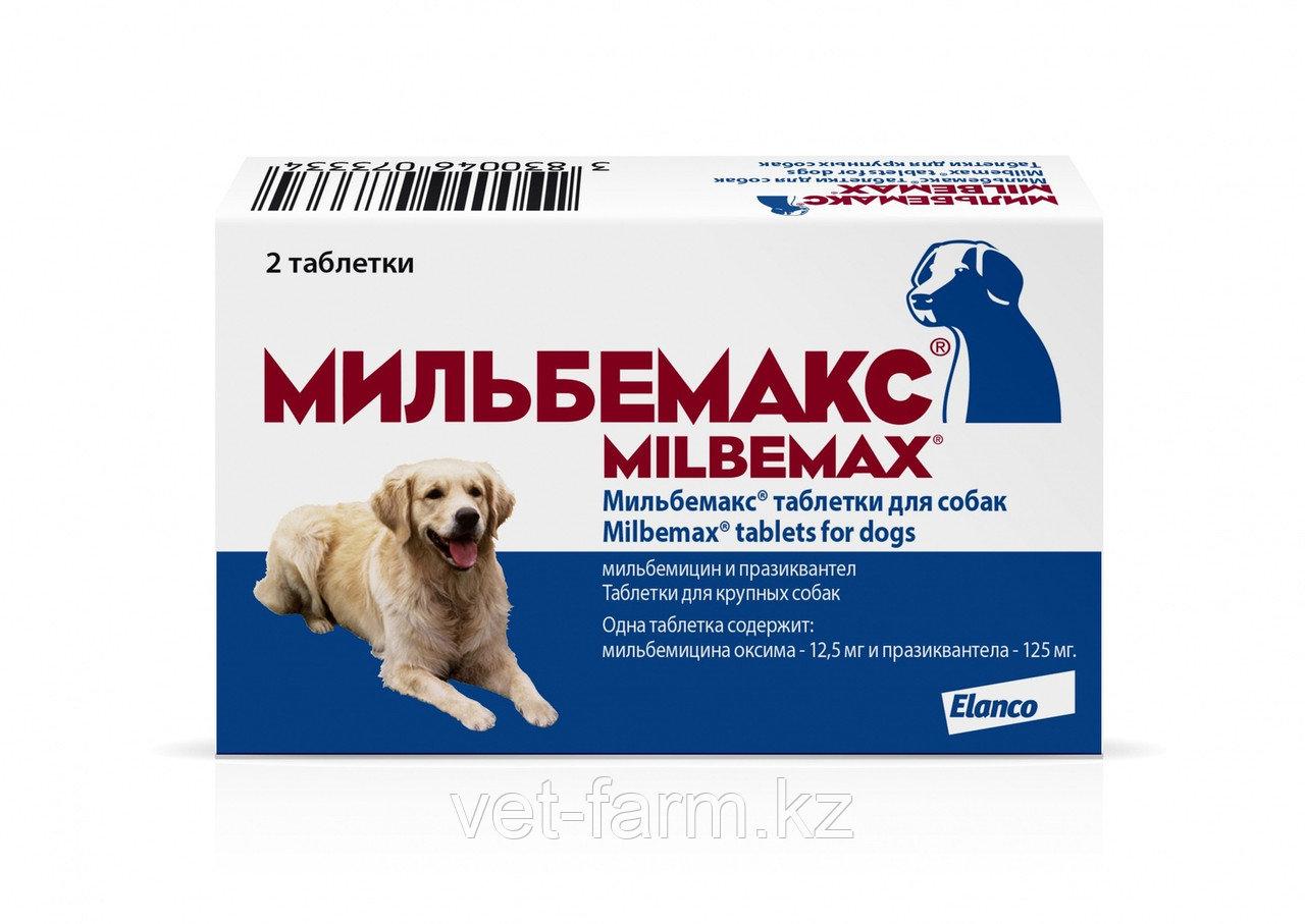 Мильбемакс таблетки для средних и крупных собак от 5 до 25 кг