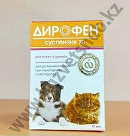 Дирофен суспензия 20 для котят и щенят (противогельминтный препарат)