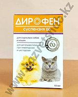 Дирофен суспензия 60 для взрослых кошек и собак (противогельминтный препарат)