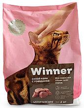 Сухой корм Winner для взрослых кошек всех пород из говядины 2 кг