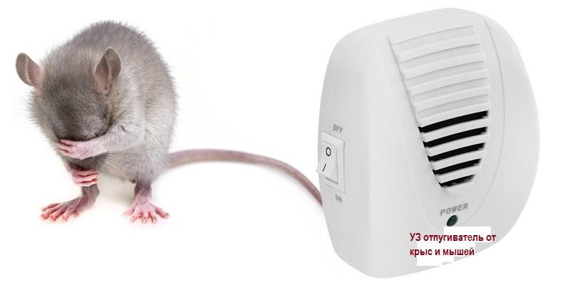 Ультразвуковой отпугиватель от крыс и мышей