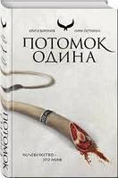 «Потомок Одина» Петтерсен С.